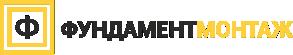 ФундаментМонтаж.рф Логотип